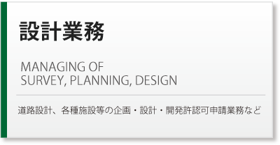 MANAGING OF SURVEY,PLANNING,DESIGN
